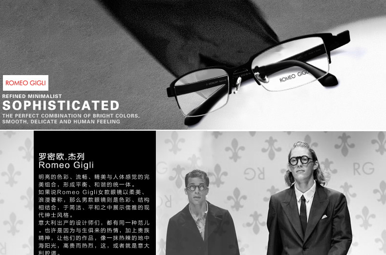 罗密欧_成都配眼镜